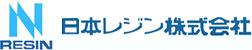 日本レジン株式会社